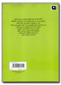International Plan of Action by Food and Agriculture Organization of the United Na...