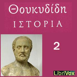 Ιστορίαι (Histories) Βιβλίον 2 (Book 2) by Thucydides (Θουκυδίδης)