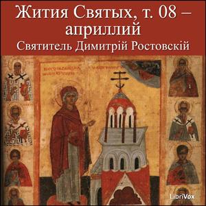 Жития Святых, т. 08 априллий (Zhitiia Sv... by Dimitriĭ, Saint Metropolitan of Rostov