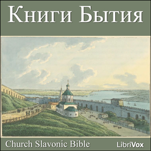 Bible (CSB) 01 - Книги Бытия by Church Slavonic Bible