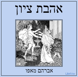 אהבת ציון Love of Zion by אברהם מאפו Mapu, Abraham