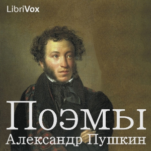 Поэмы (Poems) by Pushkin, Alexander / Пушкин, Александр