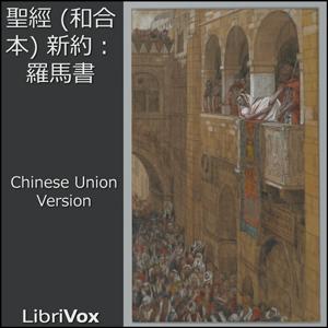 Bible (CUV) NT 06: Romans -- 聖經 (和合本) 新約... by Chinese Union Version
