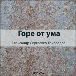 Woe from Wit [Горе от ума] by Griboedov, Alexander Sergeyevich