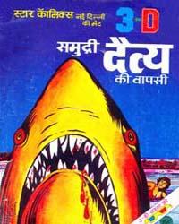 Samudri Daitya Ki Wpasi - 3D by Samudri Daitya Ki Wapasi