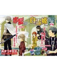 Akagami no Shirayukihime 19 Volume Akagami no Shirayukihime 19 by Akizuki, Sorata