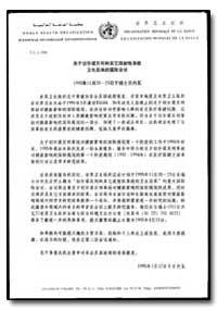 World Health Organization : Year 1995 ; ... by Mesengpaga