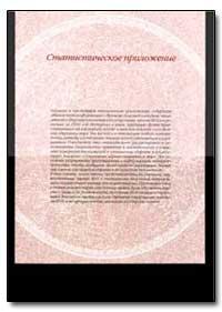 World Health Organization, Centre for He... by Gro Harlem Brundtland, Dr.
