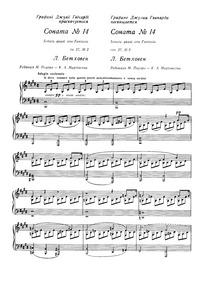Piano Sonata No.14 (Sonata quasi una fan... Volume Op.27 No.2 by Beethoven, Ludwig van