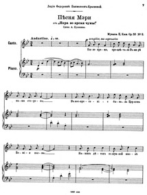 8 Romances (Восемь романсов) : 2. Песня ... Volume Op.55 by Cui, César