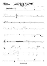 A Song for Japan : Bass Drum/Finger Cymb... by Verhelst, Steven