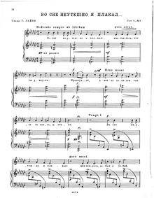 Шесть романсов : 3. Во сне неутешно я пл... Volume Op.9 by Cui, César