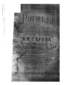 Rogneda (Рогнеда) : Title page and publi... by Serov, Aleksandr