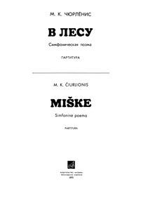Miške, Simfoninė Poema (In the Forest, V... by Čiurlionis, Mikalojus Konstantinas