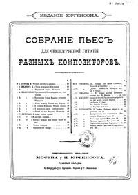 God bless the Tzar! Fantaisie, Op.18 : C... Volume Op.18 by Pettoletti, Pietro
