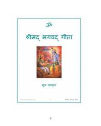 Bhagavad-Gita-Hindi by