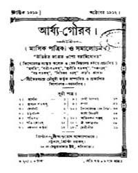 Arya-Gaurab (1912-13) Vol. 1 Masik Patri... by Chaudhuri, Bhairabchandra