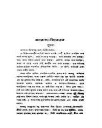 Arogya Niketan by Bandyopadhyay, Bibhutibhushan