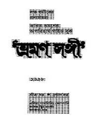 Bhraman Sangee Ed. 19Th by Dutta, Gita