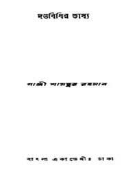 Dandabidhir Bhashya Ed. 1St by Rahaman, Gaji Shamchur