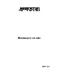 Dhrubatara Ed. 2Nd by Ray, Hemendra Kumar