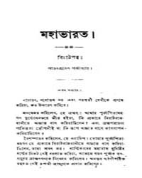 Mahabharata(Birat Parba) Vol. 22 by Bedaas