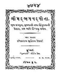 Bhagavad Gita by