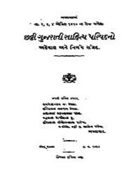 Chhathi Gujarati Sahitya Parishad San 19... by