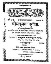 Shrimad Bhagavad Gita by