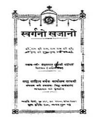Svarg No Khajano by Padiyar Amrutlal S.
