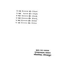 Lobh Mein Paap by Maharshi, Vedavyaas