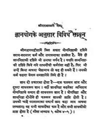 Gyaanayog Ke Anusaar Vividh Saadhan by Goyndka, Jaidayal
