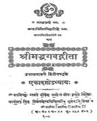 Shreemad Bhagavadgeeta Gyaarahavaan Adhy... by Hans, Svaroop