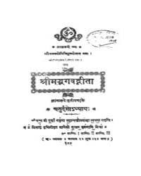 Shreemadbhagavadgeeta Chaudahavaan Adhya... by Hanswarop