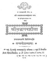 Shreemadbhagavadgeeta Saptam Adhyaay by Hans, Svaroop