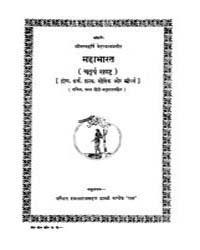 Mahabharata Chaturth Khanda by Pandey, Ramnarayandutt Shastri