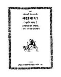 Mahabharata Tritiya Khanda by Pandey, Ramnarayandutt Shastri