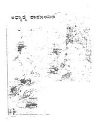 Adhyatma Ramayana-Balakanda, Ayodhya Kan... by Hegde, N. K.