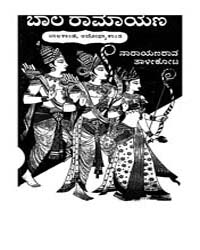 Bala Ramayana Balakanda Ayodhya Kanda by T. Narayana Rao