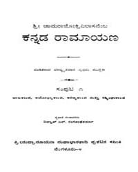 Kannada Ramayana Vol. 1 by