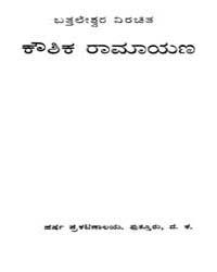 Kawshika Ramayana by Bhattaleshwara Virchita