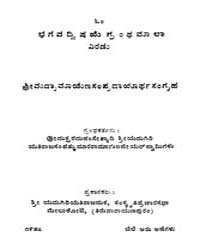 Ramayana Sampradayartha Sangraha by