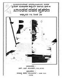 Sriman Mahabharata Tatparya Niryana Vol.... by Kulakarni. R. H.