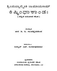Valmiki Ramayana Kishkinda Kanda Vaalmik... by Valmiki Maharshi