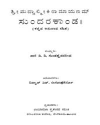 Srimadvalmiki Ramayana Sundarakanda by Bele, Dodda, Narayana, Sastri