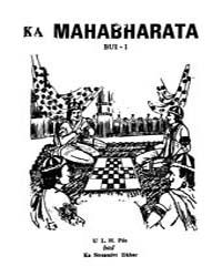 Ka Mahabharata Bui. 1 by Pde, L. H.