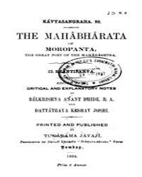 Mahabharata by Balakrishna Ananta Bhide