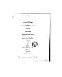 Namarthathipika. by Godabole, Parashuram.