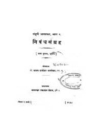 Nibandhasangraha by