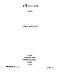 Barve Ramayana by Sharma, Vamdev